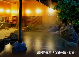 露天岩風呂「白玉の湯・姫湯」