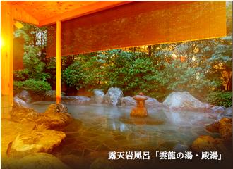 露天岩風呂「雲龍の湯・殿湯」