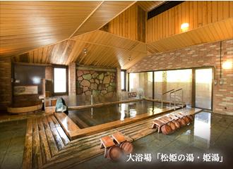大浴場「松姫の湯・姫湯